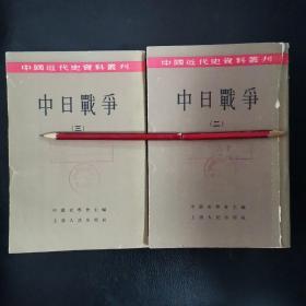 中国近代史资料丛刊:中日战争二、三