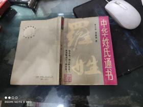 中华姓氏通书