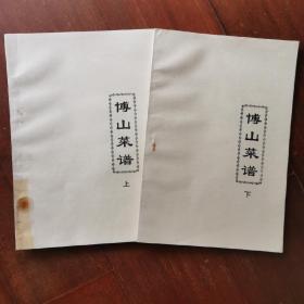 博山菜谱  上下二册全 老菜谱食谱点心菜点烹饪烹调技术