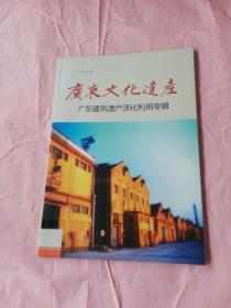广东文化遗产 广东建筑遗产活化利用专辑