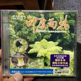 【光盘收藏】野生档案  印度雨林  黑龙江文化音像出版社【图片为实拍,品相以图片为准】