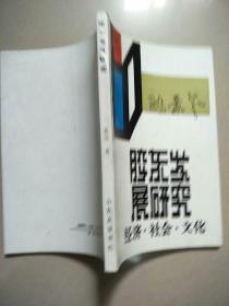 胶东发展研究-----经济 社会 文化【800册】   原版内页干净扉页写名字