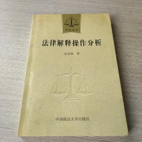 法律解释操作分析