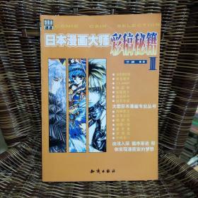 日本漫画大师彩稿秘籍  3