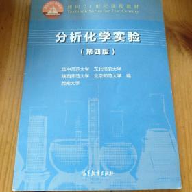 分析化学实验(第四版)/面向21世纪课程教材