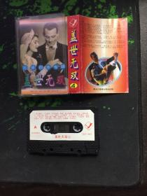 磁带:盖世无双4 三步四步专辑