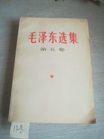 毛泽东选集第五卷(12号)