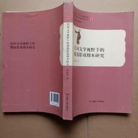 民间文学视野下的湖南影戏剧本研究/唯实丛书