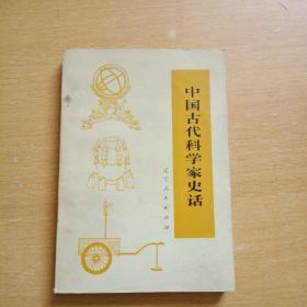 中国古代科学家史话(修订本)