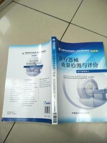 医疗器械质量检测与评价:医疗器械部分(原版内页全新)