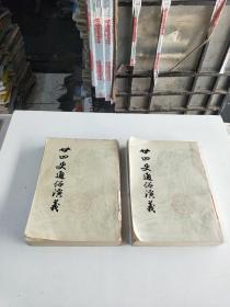二十四史通俗演义(上、下册)(在236号)