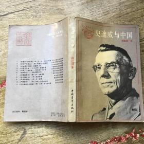 史迪威与中国
