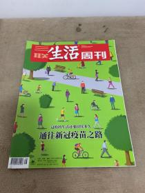 三联生活周刊 2020年第38期