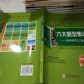 六大题型集训 高中英语 高一年级
