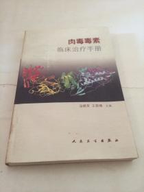 肉毒毒素臨床治療手冊