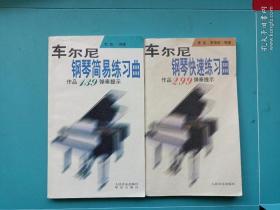 车尔尼钢琴快速  简易练习曲: 作品299弹奏提示 作品139弹奏提示。