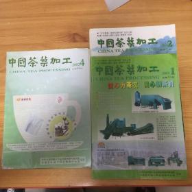 中国茶叶加工(2002.4/2003.1/2)三本