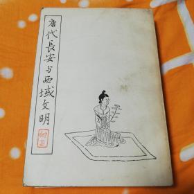 唐代长安与西域文明   三联书店1957年一版1979年第二次印刷