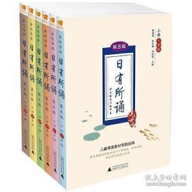 亲近母语 日有所诵 第五版(第1-6年级)
