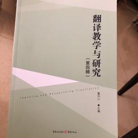 翻译教学与研究(第四辑)