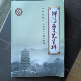浉河区文史资料(第六辑)非物质文化遗产专辑