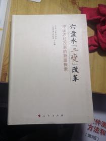 """六盘水""""三变""""改革 中国农村改革的新路探索"""