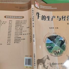 牛的生产与经营   第2版