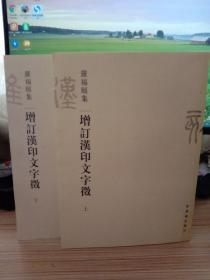 增订汉印文字征(高清复制本。包邮)