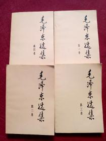 毛泽东选集(1--4册)