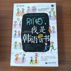 环球天下教育:别怕,我是韩语会话书