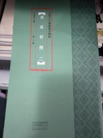 中国古代简牍书法精粹 居延新简(二)