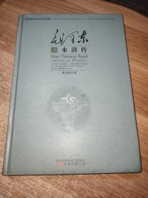 毛泽东读水浒传