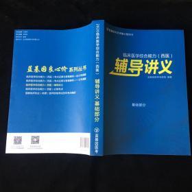 2020临床医学综合能力(西医)辅导讲义 基础部分