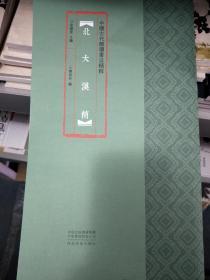 中国古代简牍书法精粹北大汉简