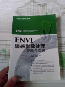 ENVI遥感影像处理专题与实践