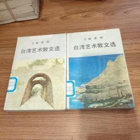 台湾艺术散文选 一,二册合售