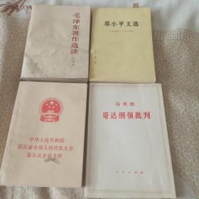 毛泽东著作选读甲种本,邓小平文选,马克思哥达纲领批判,中国人民共和国第五届全国人民代表大会第五次会议文件