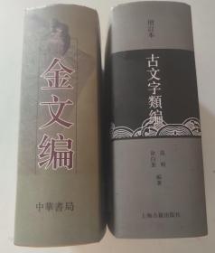 《古文字类编·增订本》+《金文编》(正版精装,两巨厚册)