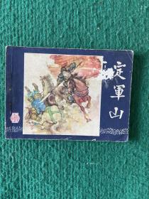 定军山(三国演义之三十)