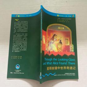 书虫·牛津英汉双语读物:3级下(适合初3、高1年级)爱丽丝镜中奇遇记