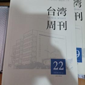 台湾周刊 2020年第22期 总第1379期