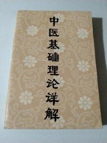 中医基础理论详解