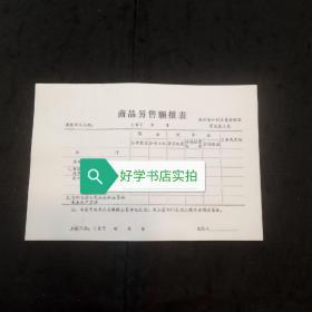 金融票证:浙江省计划委员会制定的商品另售额报表