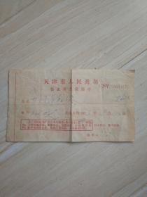七十年代 天津市人民商场:售岀钟表保修单