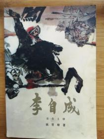 李自成 全五卷 十二册