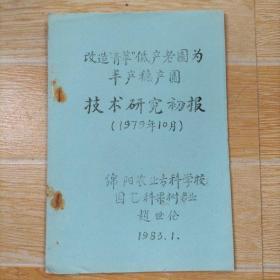 """改造""""青苹""""低产老园为丰产稳产园技术研究报告(油印本)"""