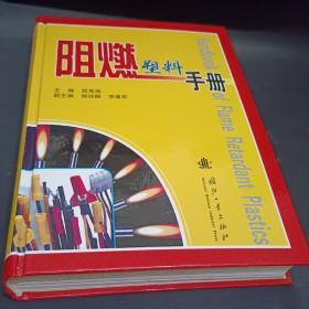 阻燃塑料手册
