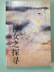 神女之探寻——英美学者论中国古典诗歌