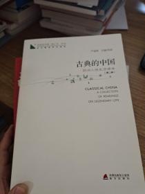 青春读书课·成长教育系列读本·古典的中国:民间人性生活读本(修订本 第四卷 第二册)