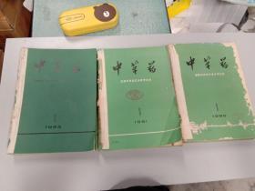 中草药,期刊杂志共36本 1980年第1-12期 1981年 第1-12期 1983年 1-12期